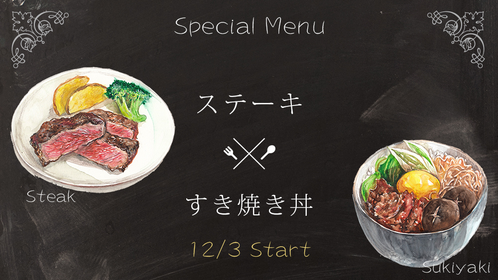 Special Menu ステーキ&すき焼き丼 12/3 Start