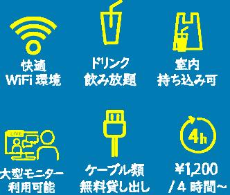 快適WiFi環境 ドリンク飲み放題 室内持ち込み可 大型モニター利用可能 ケーブル類無料貸し出し ¥1,000 / 4時間